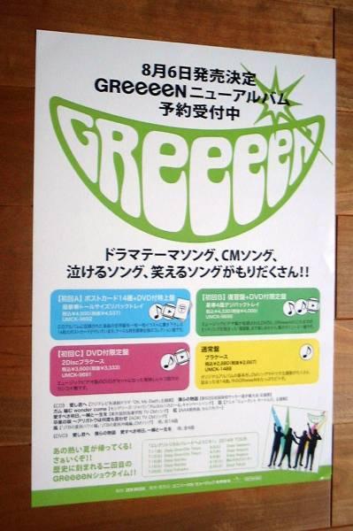 GReeeeN 未使用告知ポスター 1+2=合計3枚 ライブグッズの画像