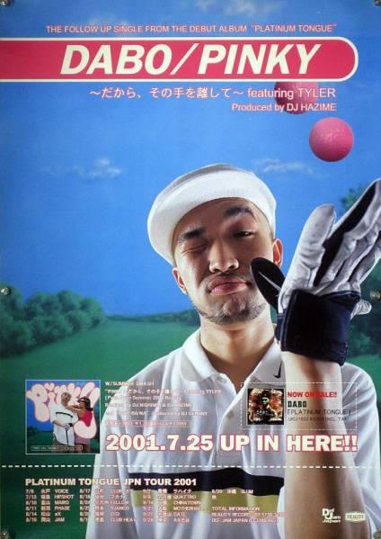 DABO NITRO MICROPHONE UNDERGROUND B2ポスター (1O03009)