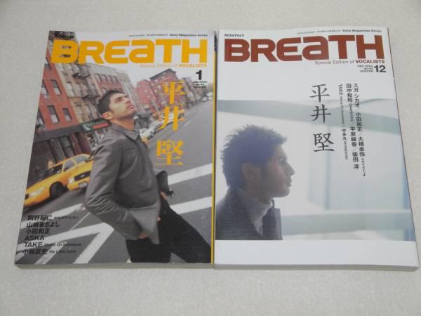 即決 BREATH2004 Vol.44/Vol.55 特集/平井堅 2冊セット