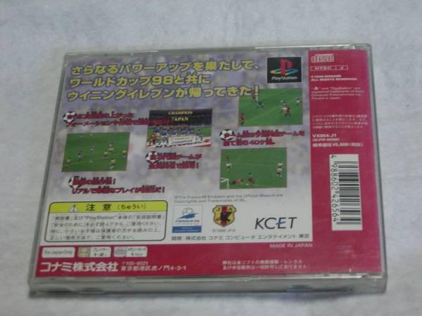 PS ワールドサッカー 実況ウイニングイレブン3 France'98_画像2