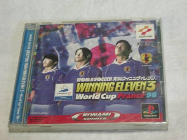 PS ワールドサッカー 実況ウイニングイレブン3 France'98_画像1