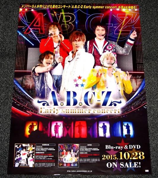 A.B.C-Z [Early Summer concert] 告知ポスター