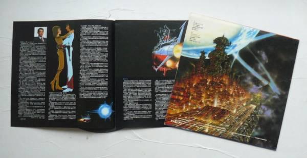 ■宇宙戦艦ヤマト完結編■FINAL YAMATO/テーマ音楽集Ⅰ_画像2