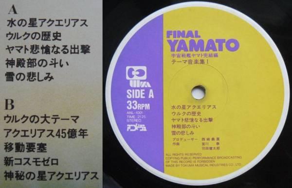 ■宇宙戦艦ヤマト完結編■FINAL YAMATO/テーマ音楽集Ⅰ_画像3