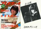 週刊プレイボーイ1984★妖精ヒロコ・グレース沢渡朔(検)少女アリス