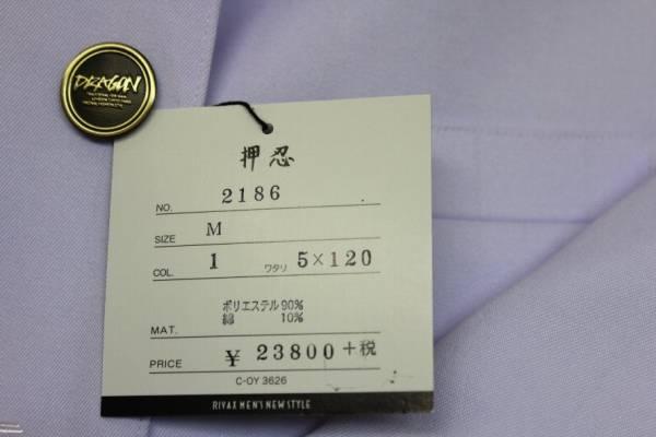 【感謝セール 在庫僅か  白色 長ラン】120cm丈 Mサイズ [定価25704円]【氣志團】_画像3