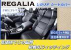 HA75B【エアウェイブ GJ1/2】H17/5-H22/8 レガリアシートカバー