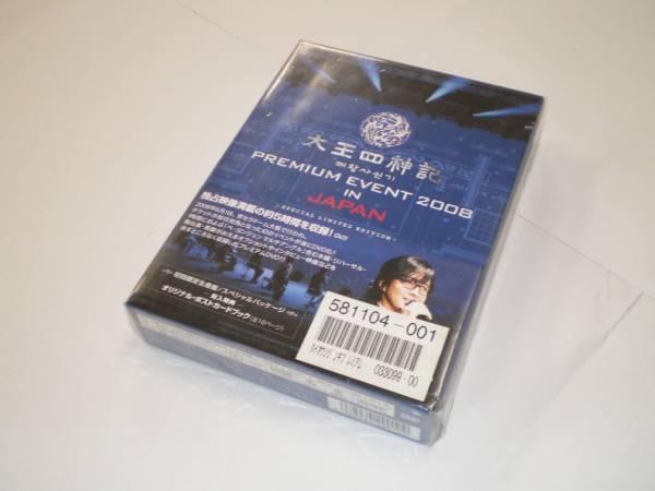 新品■太王四神記 PREMIUM EVENT 2008 IN JAPAN ペ・ヨンジュン