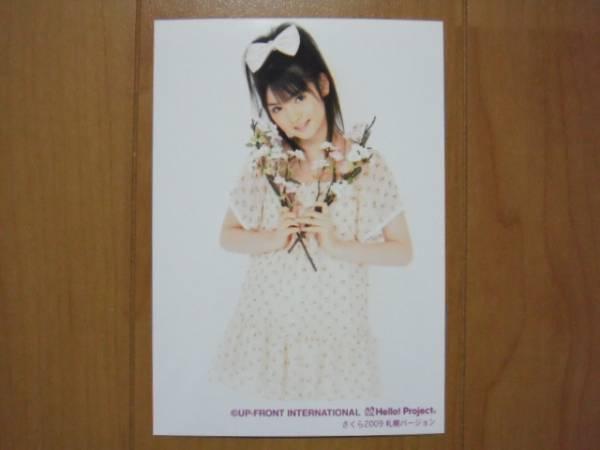 2009/4/21【道重さゆみ】ハロショ☆「さくら2009」札幌店ver