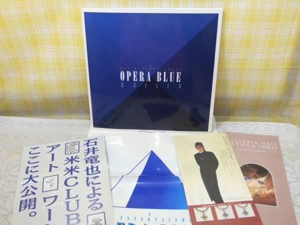 ●必見●米米クラブ OPERA BLUE 1995●カールスモーキー石井●