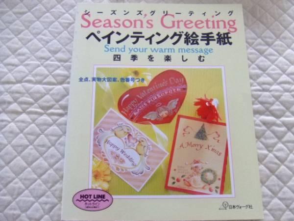 シーズンズグリーティングペインティング 絵手紙 四季を楽しむ_画像1