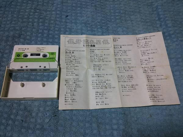 即決 銀牙 流れ星銀 ヒット曲集 カセットテープ 送料185円~_画像3