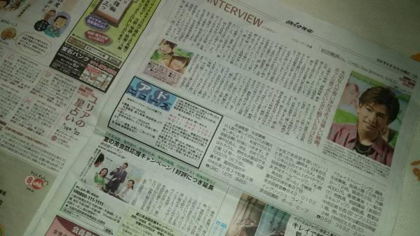 【815】映画「植物図鑑」岩田剛典★北海道新聞掲載インタビュー
