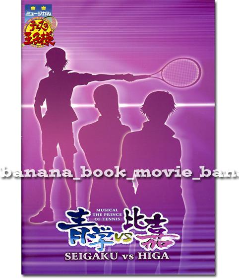 テニスの王子様 青学 vs 比嘉 パンフj■小越勇輝/多和田秀弥■パンフレット
