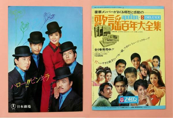 パンフ「ハロー!!ピンキラ」ピンキー&キラーズ(日本劇場)