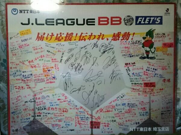 浦和レッズファン必見!世界に1つ 選手サインパネル