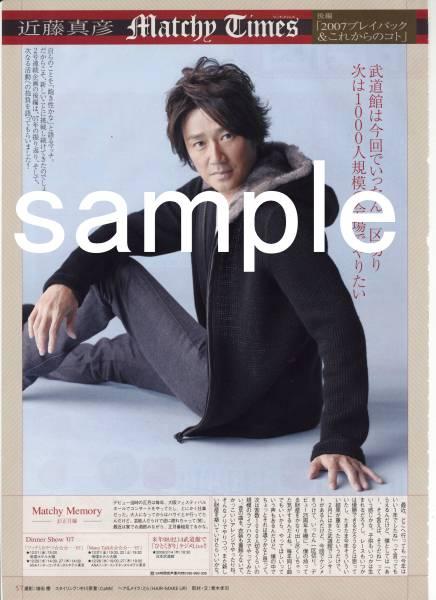 ◇TVぴあ 2008.1.4号 切り抜き 近藤真彦