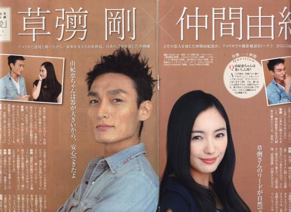 2p◆月刊ザテレビジョン 2010.11.30 SMAP 草なぎ剛 仲間由紀恵