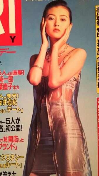 高橋かおり・遠藤賀子・浜田まき…【FRIDAY】1995.10.13号