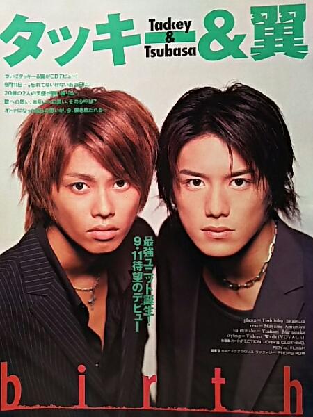 タッキー&翼・長谷川京子…【TVガイド】2002年