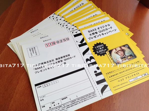 森永 ベイク*懸賞 応募葉書10嵐 大野智QUOカード**キャンペーン
