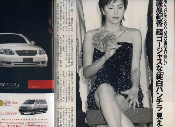 ☆☆藤原紀香 榎本可奈子 『FRIDAY 2001年 10/26号』☆☆
