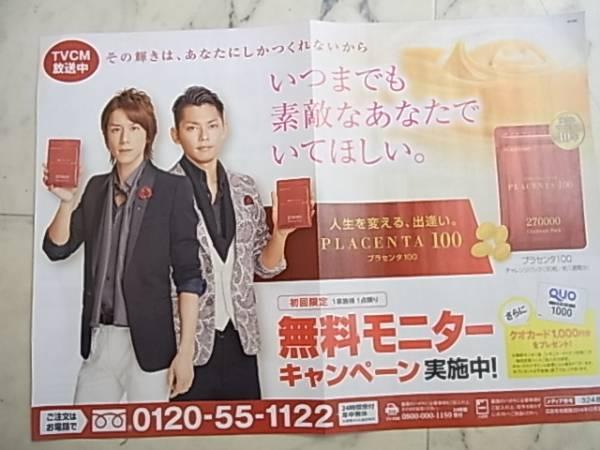 タッキー&翼 プラセンタの広告チラシ フライヤー♪滝沢秀明