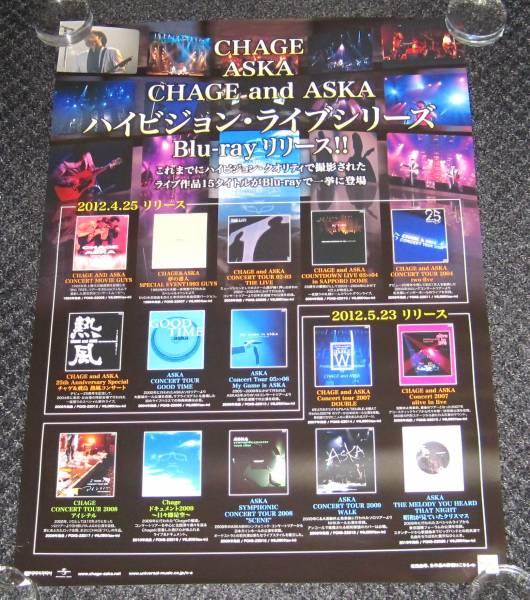 ∴CHAGE and ASKA [ハイビジョン・ライブシリーズ] 告知ポスター