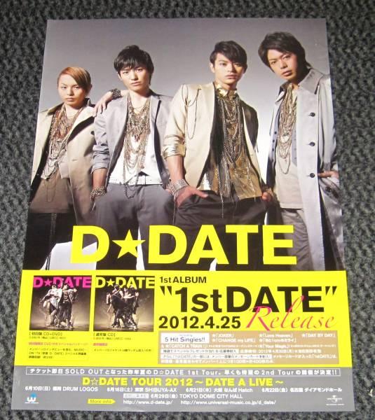 ∴D☆DATE [1st DATE] 告知ポスター