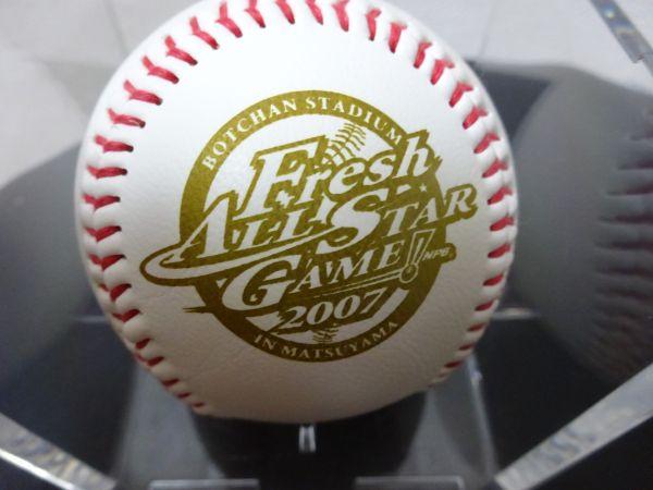 M31)2007年フレッシュオールスターゲーム記念ボール NPB