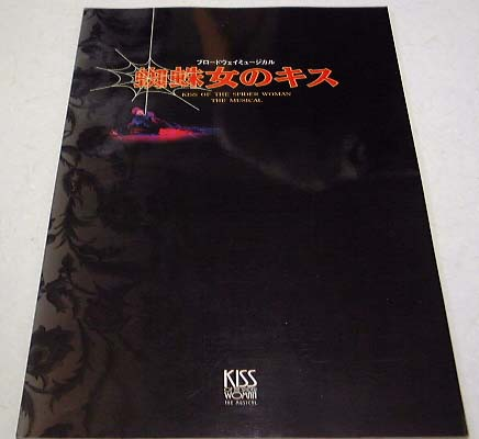 ★蜘蛛女のキス★'98ミュージカルパンフレット/市村正親/宮川浩
