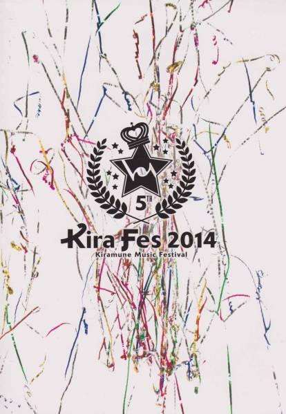 Kira Fes 2014 Kiramune Music Festival パンフレット