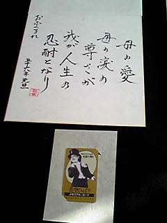 美空ひばり全曲歌詞集 写真集 色紙 ポストカード5枚 希少 即決 コンサートグッズの画像