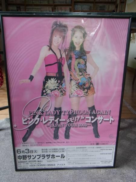 ◎写真パネル:PinkLadies ピンクレデイー復活版(アルバム付)