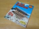 よみがえる日本の城 17 仙台城