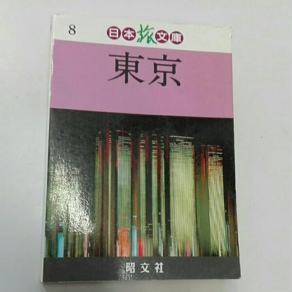 日本旅文庫 東京 昭文社 1995年_画像1