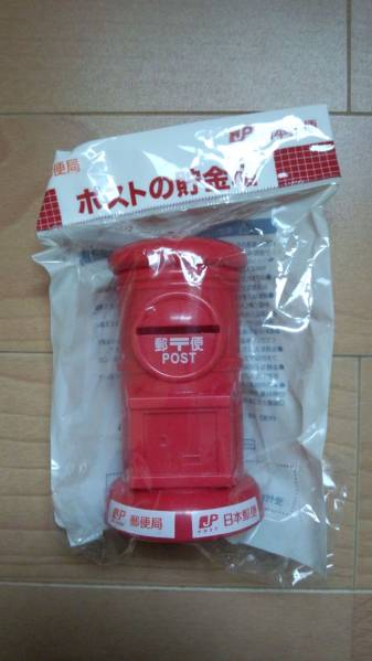 The post piggy Bank (JP gift)not for sale new postage a