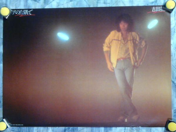 g7【ポスター/B-2】吉田拓郎/'80-アジアの片隅で/LP時代非売品