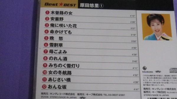 ◎未開封CD◎原田悠里/ベスト★ベスト1_画像3