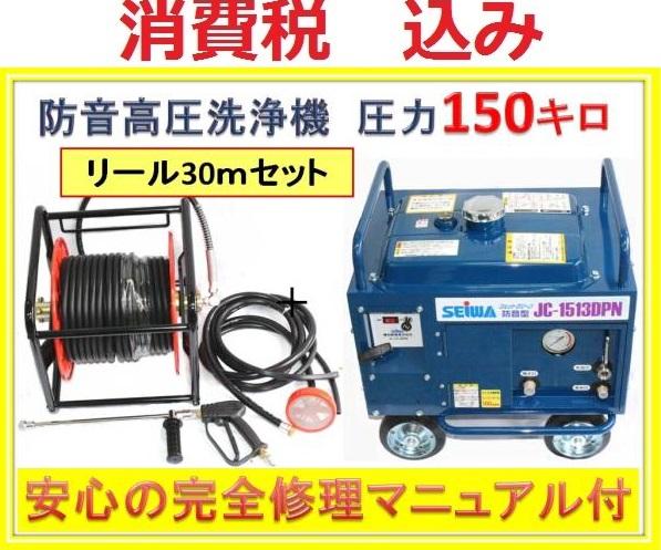 防音型高圧洗浄機 清和産業JC-1513DPN リール付セットililn ag d