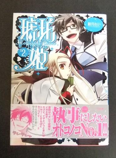 琥珀姫 第2巻 初版 帯付き 睦月れい 電撃コミックス_画像1
