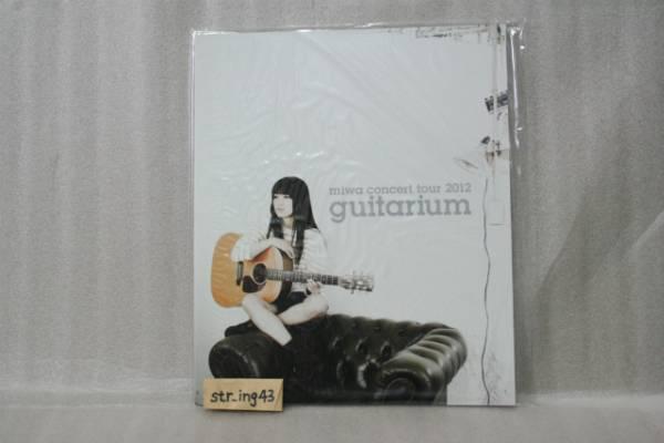 新品 miwa concert tour 2012 guitarium パンフレット グッズ