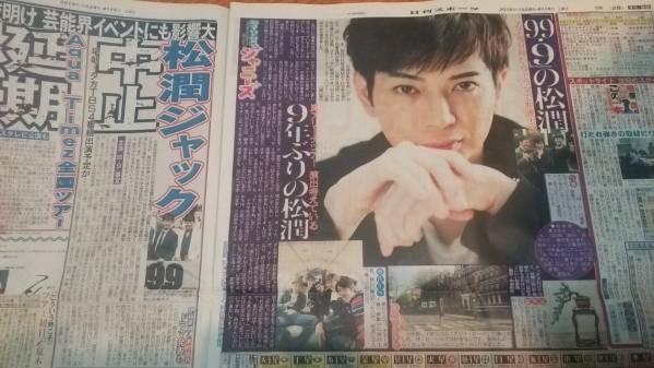 新聞 ■ 日刊スポーツ 4/16 ■ 松本潤(嵐)