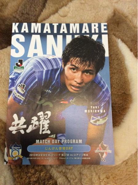 2015年カマタマーレ讃岐マッチデープログラム ロアッソ熊本戦