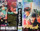 068484【VHS】ダークキャット 原作 木村直巳 ホラーコミック