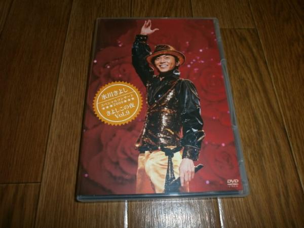 氷川きよしDVDスペシャルコンサート2009きよしこの夜Vol.9 コンサートグッズの画像
