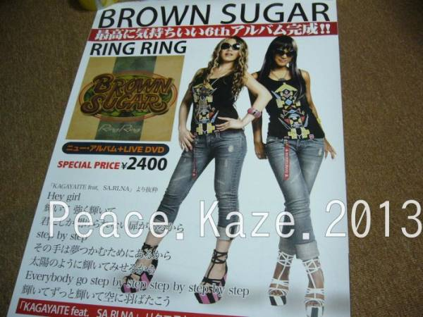 B2大 ポスター KAGAYAITE feat.SA.RI.NA BROWN SUGAR