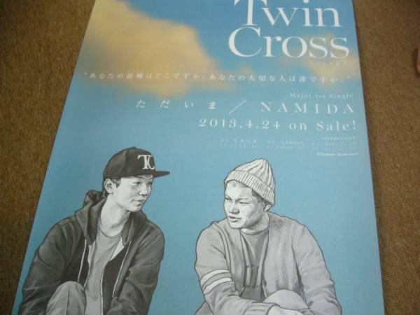 B2大 ポスター Twin Cross ただいま