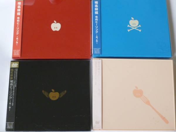 椎名林檎 性的ヒーリング 初回盤 全4巻 ★帯付DISC極美品★ ライブグッズの画像