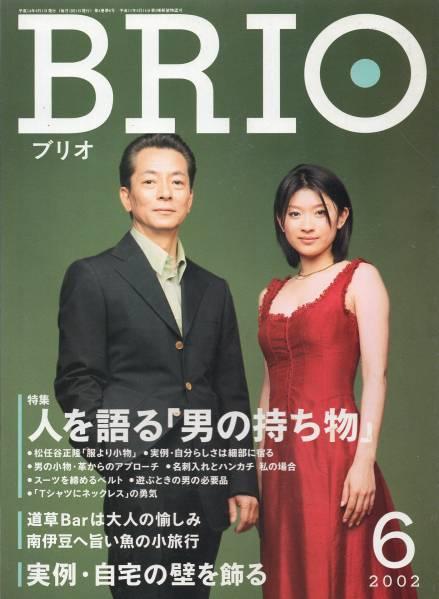 雑誌BRIO 2002/6月号★表紙:水谷豊・篠原涼子/西岡徳馬/香川照之